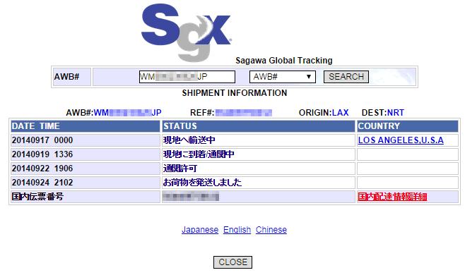 2014_0924_SGX