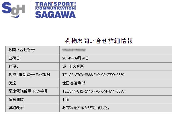 2014_0924_sagawa